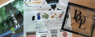 OPP袋小ロット印刷のイメージ