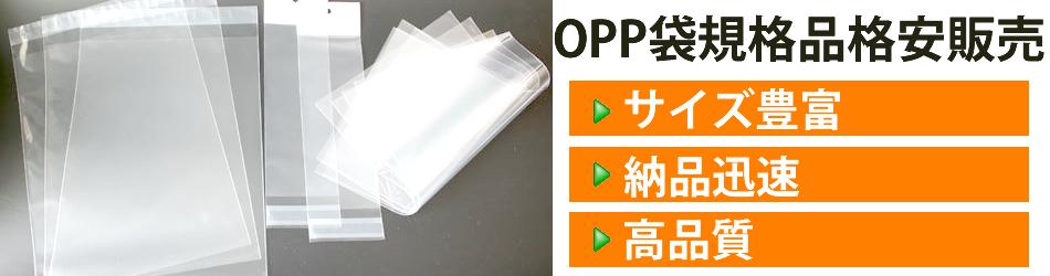 OPP袋規格品