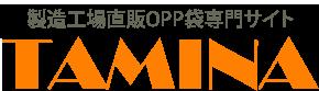 工場直売OPP袋専門サイトTAMINA