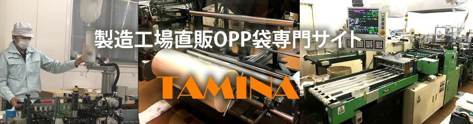 OPP袋なら製造工場直売TAMINAへ